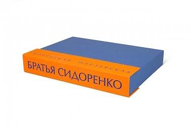 подарочные футляры и упаковки для книг с клапаном на магните