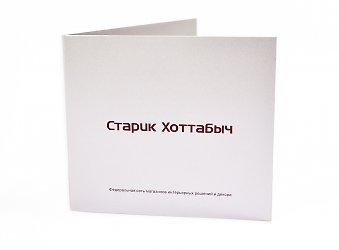 Подарочная упаковка для пластиковой карты. Старик Хоттабыч