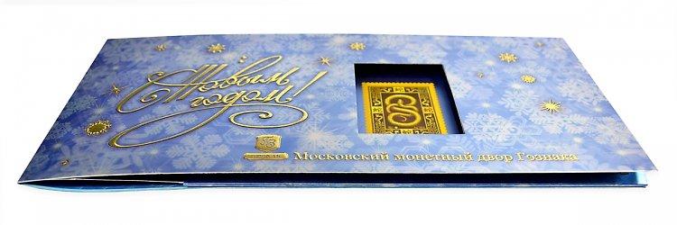 Новогодняя открытка-слайдер для марки из драгоценных металлов