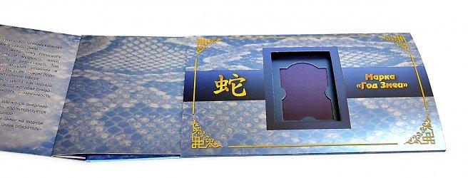 Упаковка-слайдер для сувенирной марки