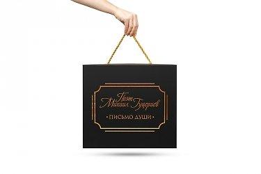 подарочная упаковка с логотипом и ручками