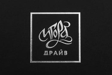 Дизайнерская кашированная коробка клапан на магните в Москве – производство на заказ.