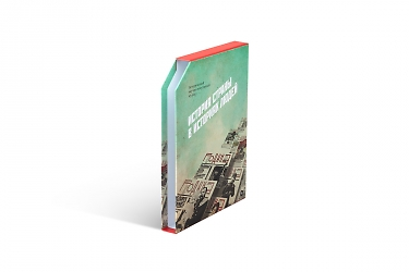 Подарочные футляры и упаковки для книг
