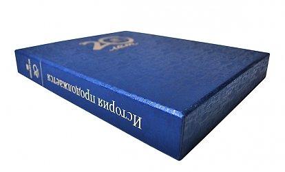 Кашированный футляр для книг