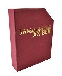 Подарочная книга, коробка на заказ