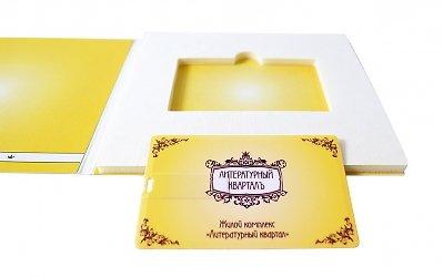 Картонная упаковка для флешек