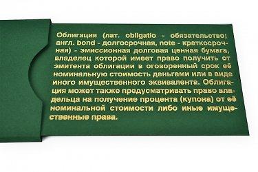 Упаковка-слайдер для миниоблигации