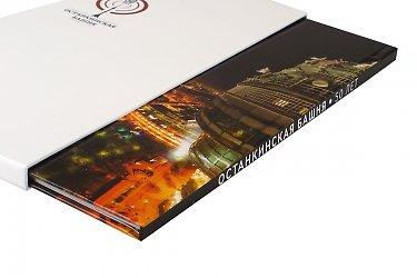 подарочная упаковка для книг - футляр