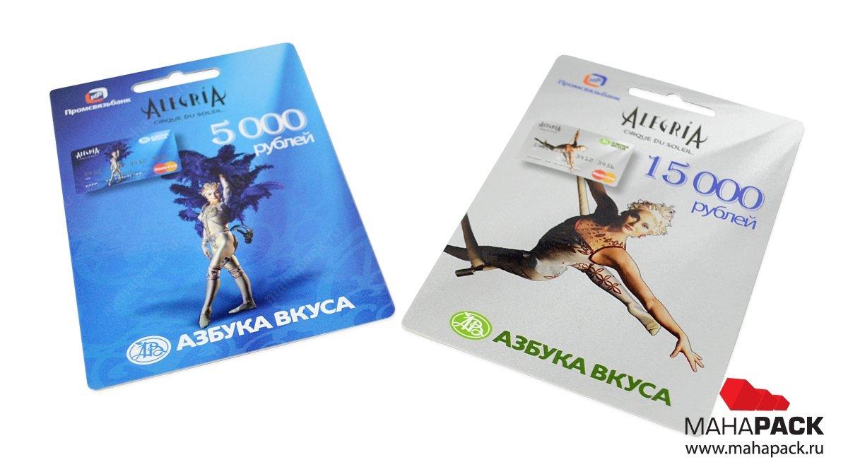 Упаковка для пластиковой карты и буклета