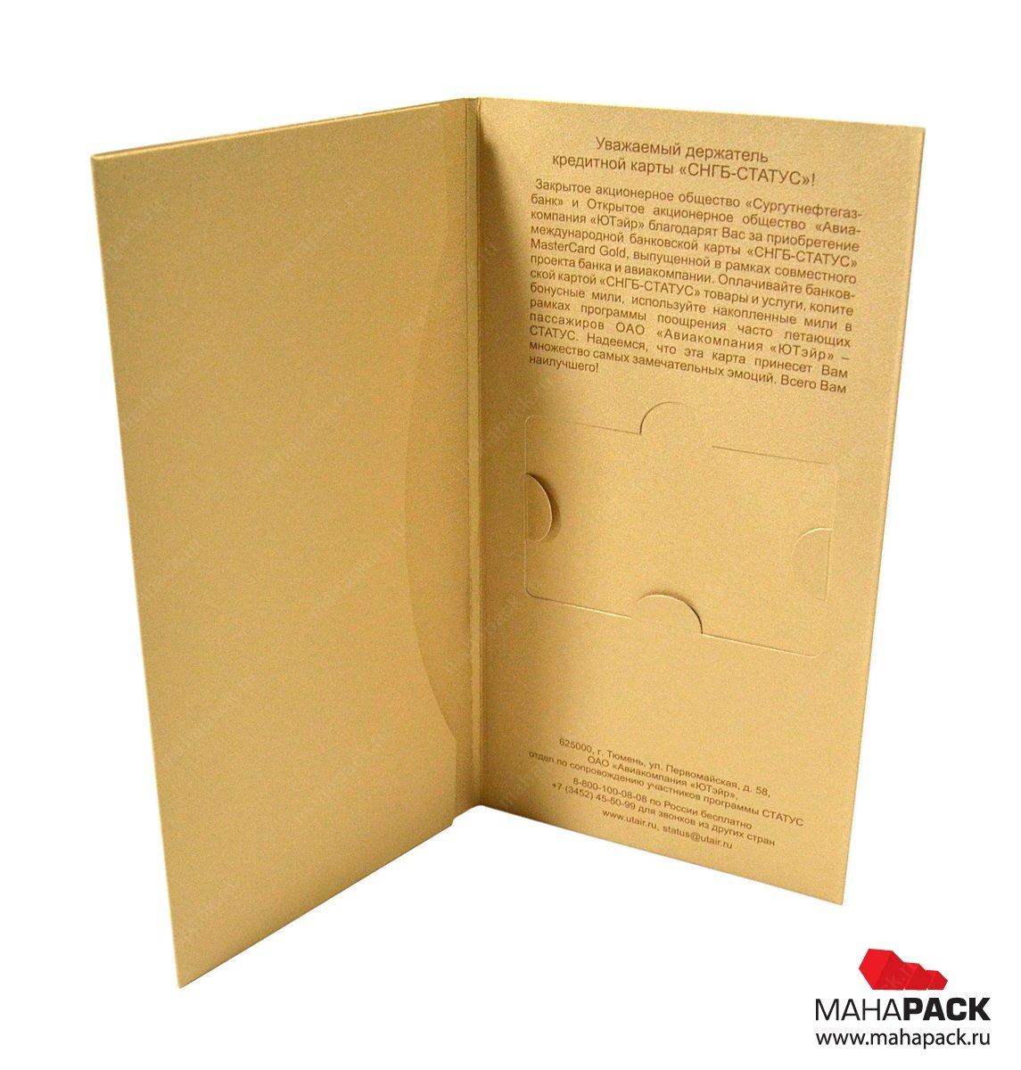 Фирменная упаковка для пластиковой карты и буклета