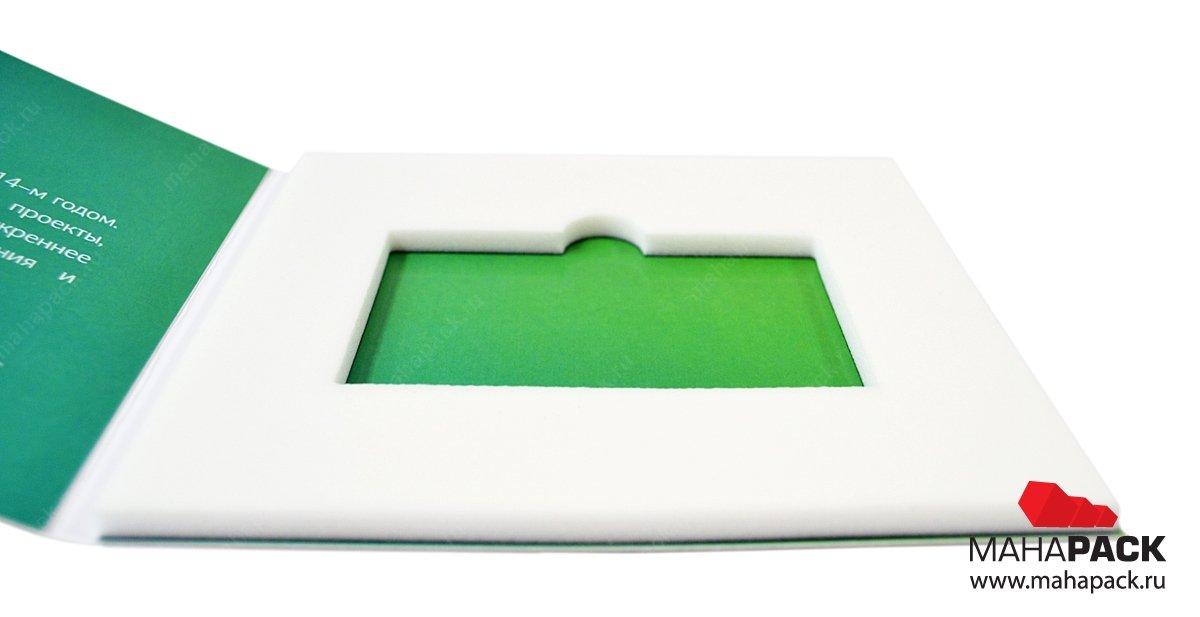 Упаковка с ложементом для флешки