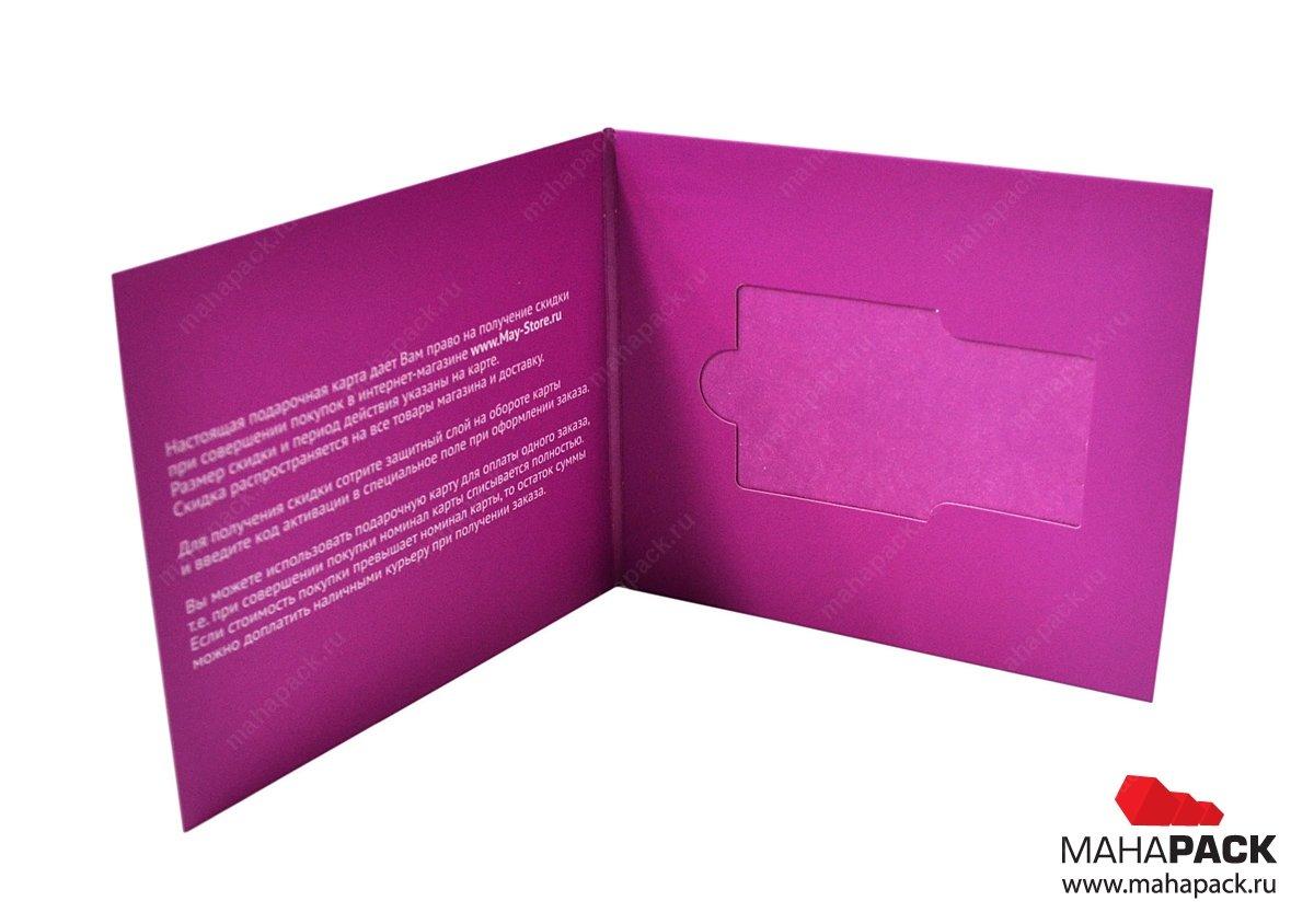 Картонная упаковка для пластиковой карты