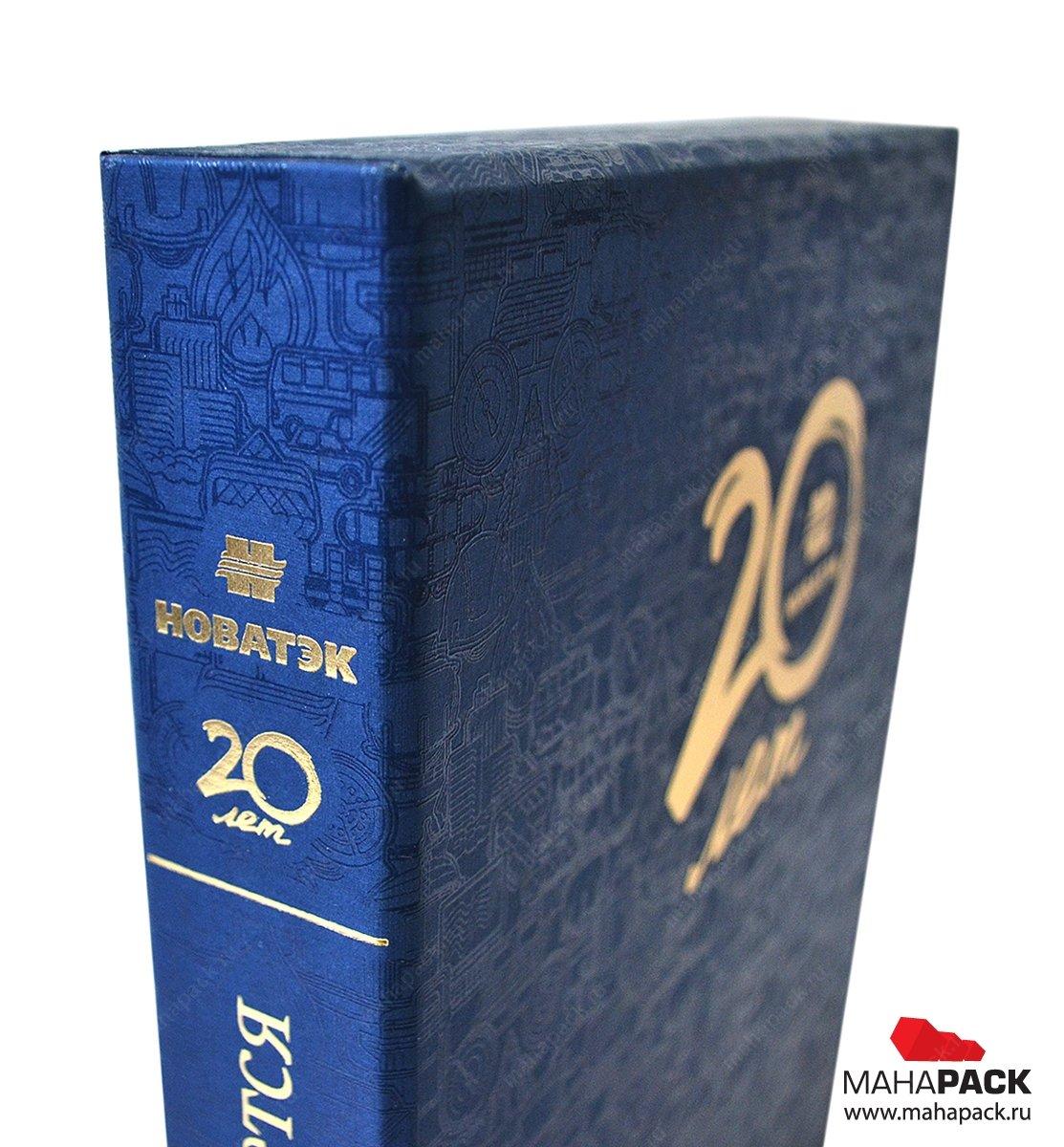 Подарочные футляры и упаковки для книг на заказ