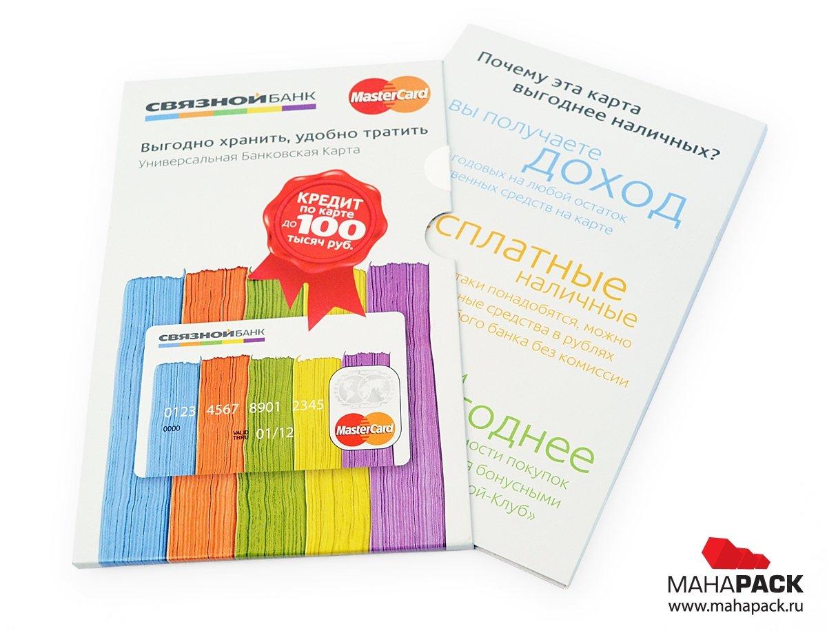 Индивидуальная Упаковка для пластиковой\дисконтной карты и буклета