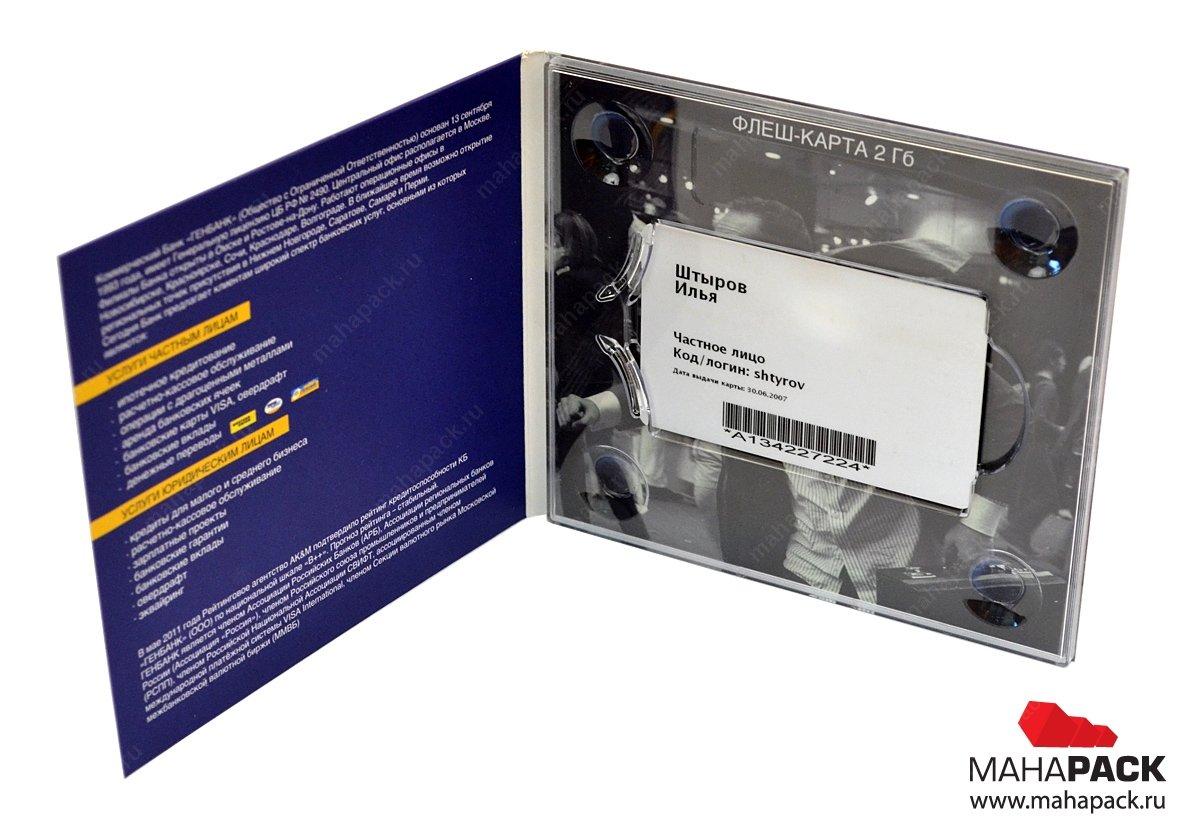 Крепление пластиковой карты в специальный кард-трей