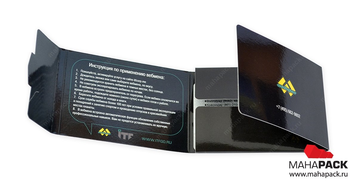 Универсальная упаковка для пластиковых карт