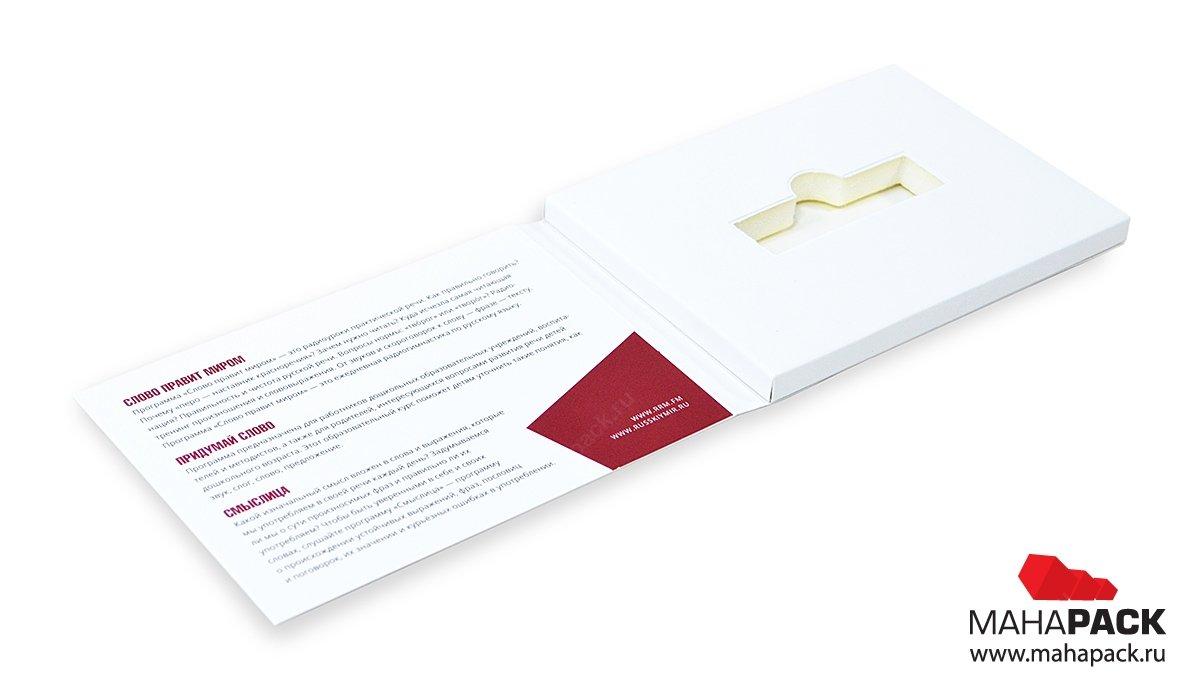 Компактная упаковка с ложементом для флешки