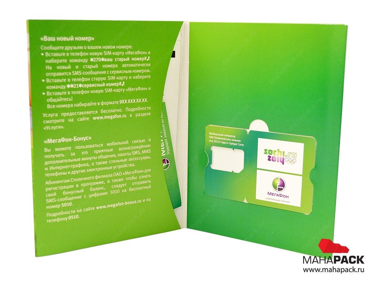 Индивидуальная упаковка для пластиковой карты и буклета