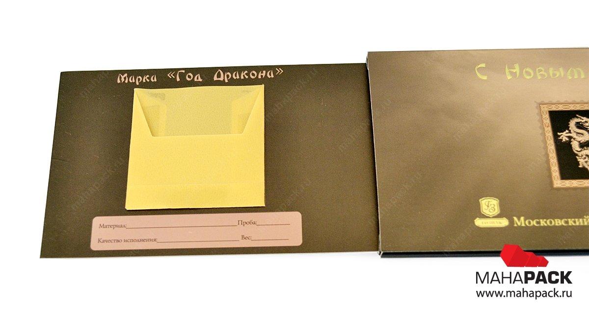 Оригинальная упаковка-слайдер с карманом для марки из драг.металлов