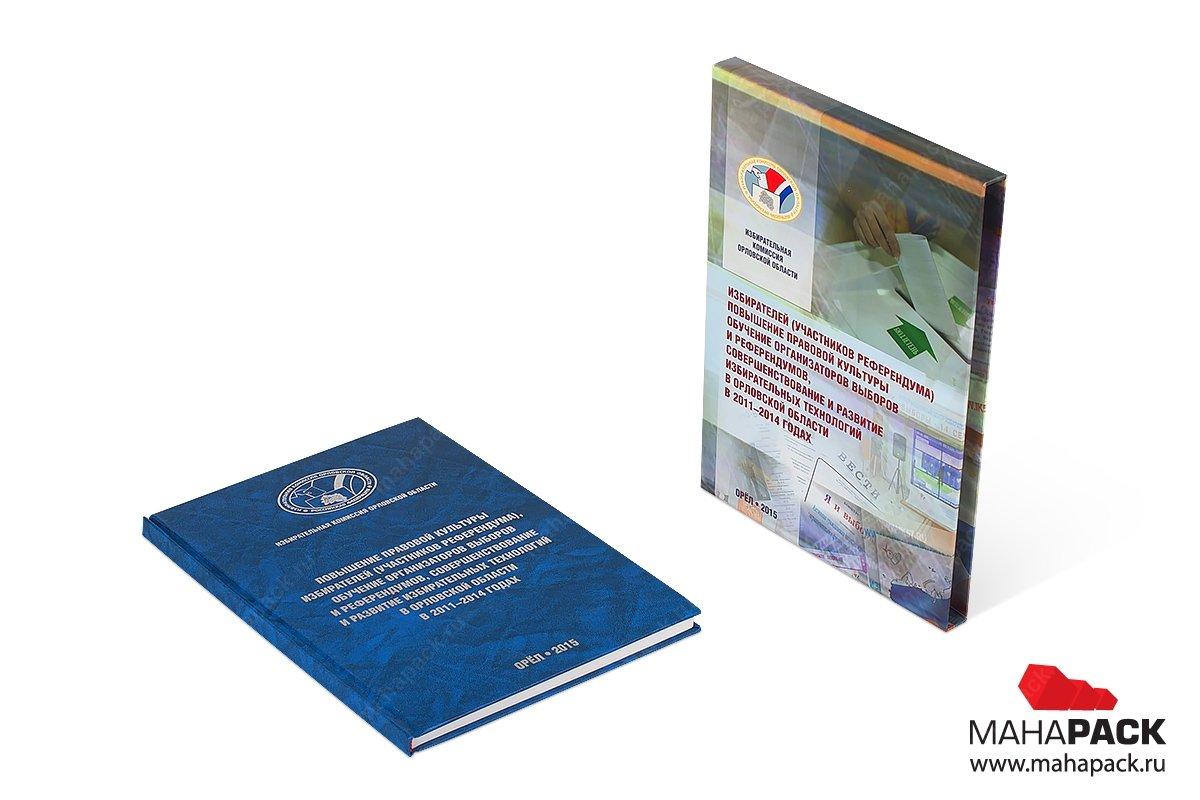 подарочная упаковка для книг в формате пенала