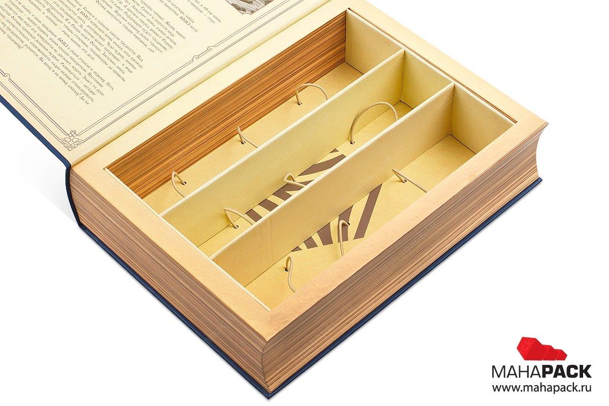 упаковка подарочная - коробка-книга