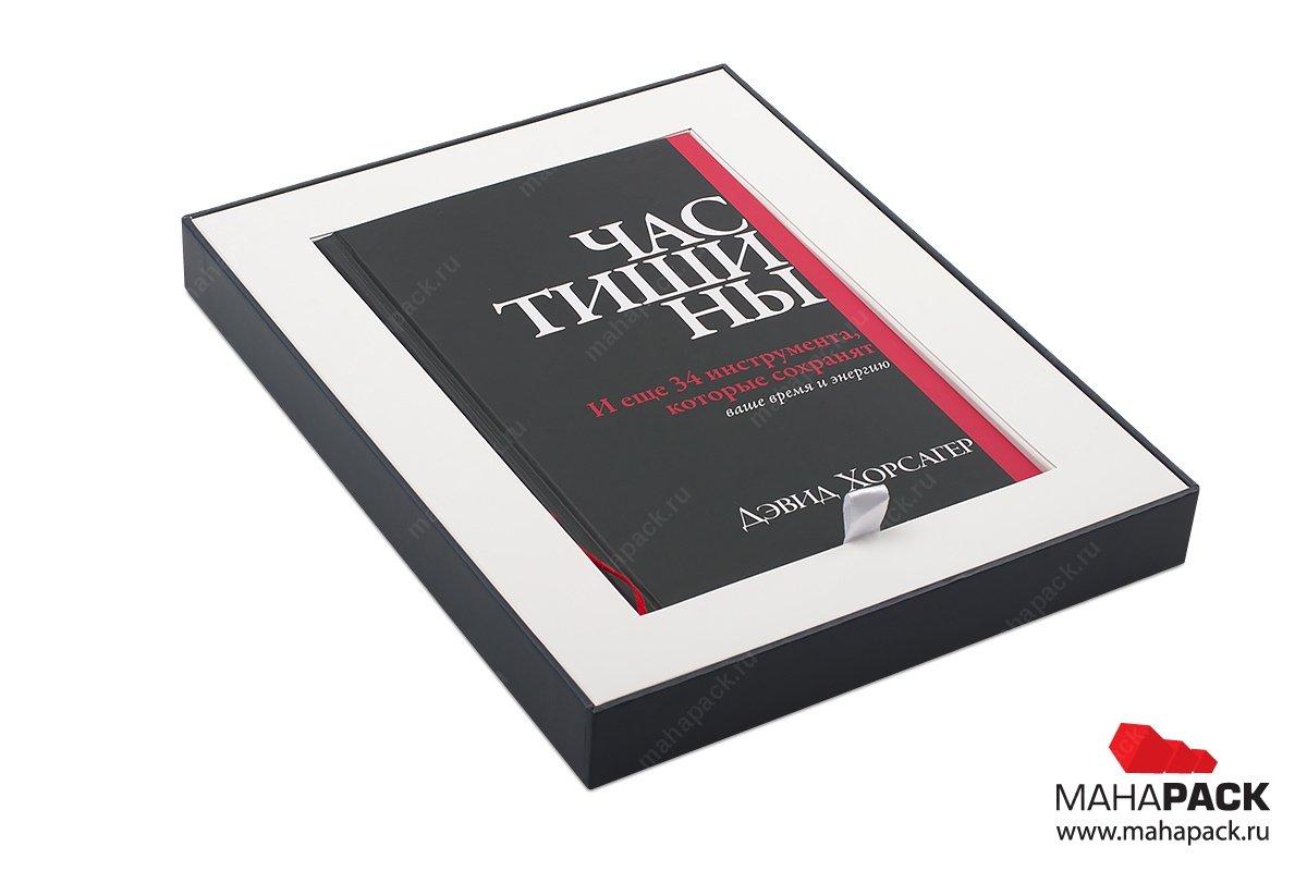 подарочная упаковка для книг с ложементом