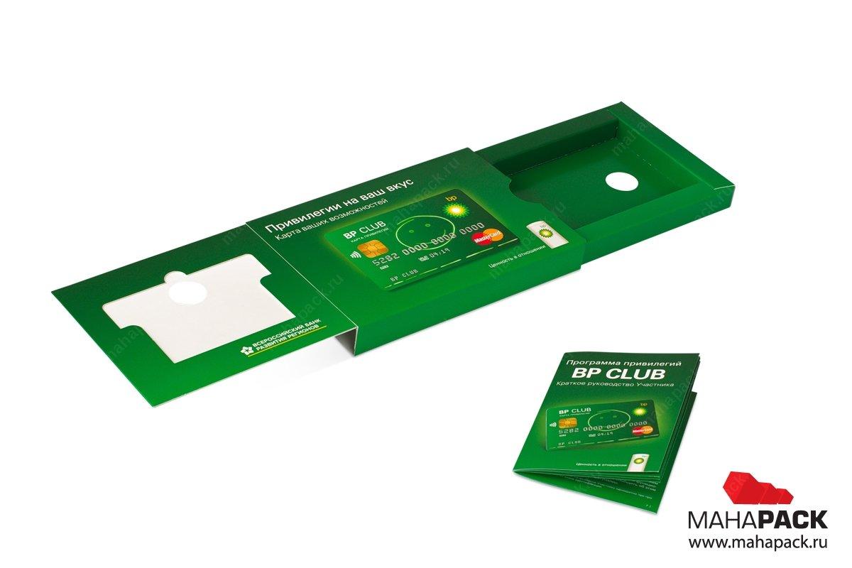 оригинальная упаковка для пластиковых карт