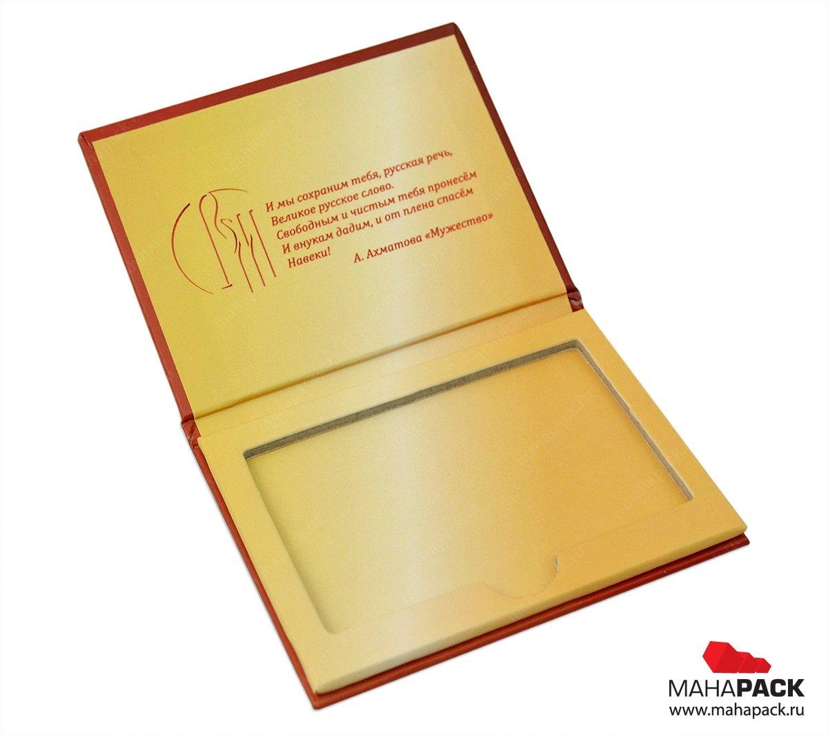 Индивидуальная упаковка для пластиковой карты.